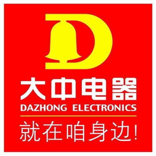 北京市大中家用电器连锁销售有限公司