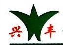 安庆市兴丰工贸有限公司