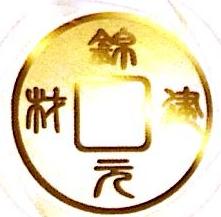蚌埠市锦元建材贸易有限公司