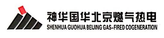 神华国华(北京)燃气热电有限公司