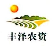 安庆市丰泽农资销售有限公司