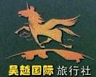 黄山吴越国际旅行社有限公司
