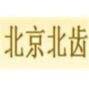 北京北齿有限公司