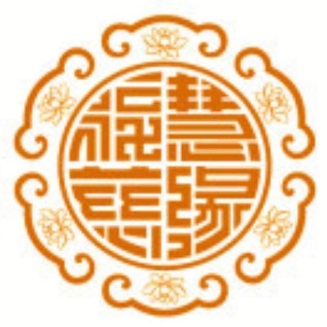 福慧慈缘(北京)文化传媒有限公司