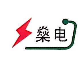 鞍山燊明电力设备有限公司