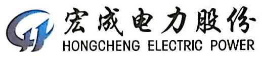辽宁宏成电力服务有限公司