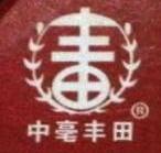 亳州市丰田农业科技开发有限公司