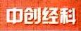北京中创经科投资管理有限公司