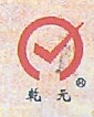 亳州市乾元动物药业有限责任公司