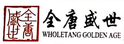 全唐盛世(北京)资产管理有限公司