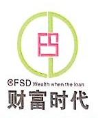 财富时代融资担保有限公司