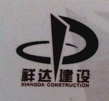 祥达建设有限公司