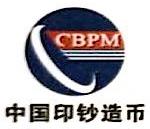 中钞信用卡产业发展有限公司