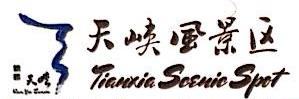 岳西县天峡旅游开发有限公司