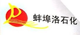 蚌埠洛石化工贸有限公司