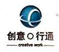 北京创意行通科技股份有限公司