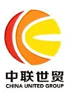 中联世贸国际能源有限公司