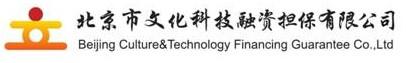 北京市文化科技融资担保有限公司