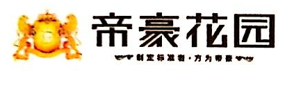 海伦锦江世纪房地产开发有限公司