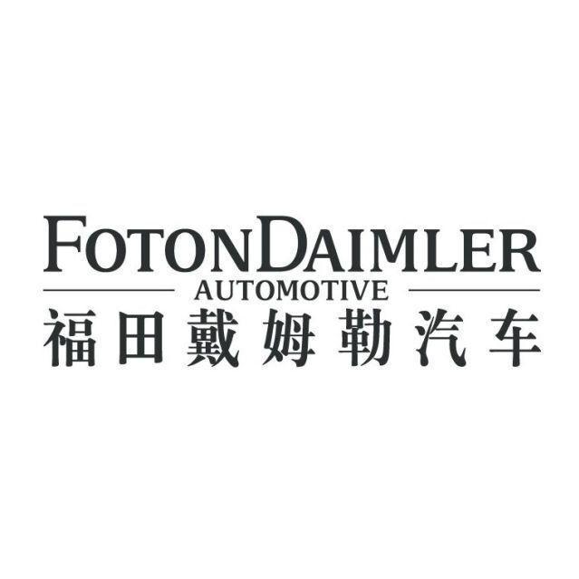 北京福田戴姆勒汽车有限公司