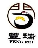 镇赉县鑫丰瑞现代农业开发有限责任公司