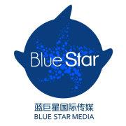 浙江蓝巨星国际传媒有限公司