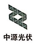 蚌埠中源光伏电力有限公司