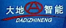 安徽省大地智能技术有限公司