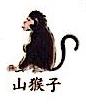 安徽潜山县百崖寨绿色产品开发有限公司