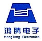 岳西县鸿腾电子有限公司