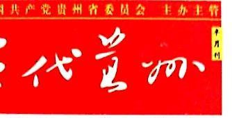 贵阳logo设计