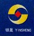 潜山县银晟金融器材有限公司