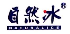 辽宁自然冰科技有限公司