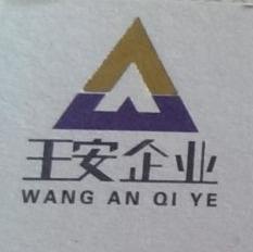吉林省王安建筑工程有限公司
