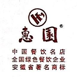 安徽惠园酒店股份有限公司