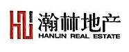 安徽瀚林地产开发有限公司