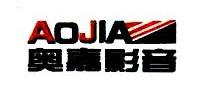 奥音科技(北京)有限公司
