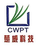 安徽省楚威塑胶科技有限公司