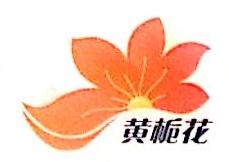 吉林黄栀花药业有限公司