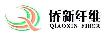 淮安侨新新材料科技有限公司