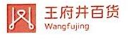王府井集团北京长安商场有限责任公司