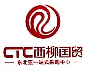 辽宁远中商业投资有限公司