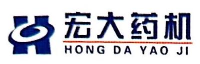 蚌埠市宏大制药机械有限公司