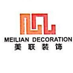 安徽美联装饰设计工程有限公司