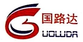 安徽省国路达道路新材料有限公司