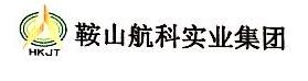 鞍山航天民用技术服务有限公司