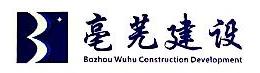 亳州芜湖建设开发有限公司