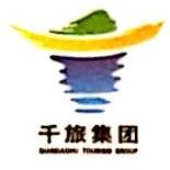 淳安千岛湖建设集团有限公司