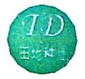 潜山县田地种业有限公司