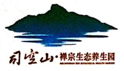 岳西县司空山生态旅游开发有限公司